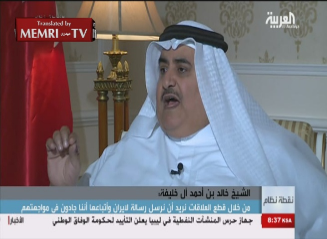 Bahraini Foreign Minister: We Are Serious in Confronting Iran and Its Satellites in the Region
