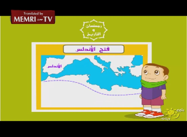 Qatari Educational Software on Islamic Conquests in Europe